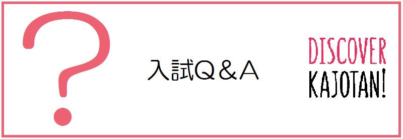 Q&Aタイトル.png