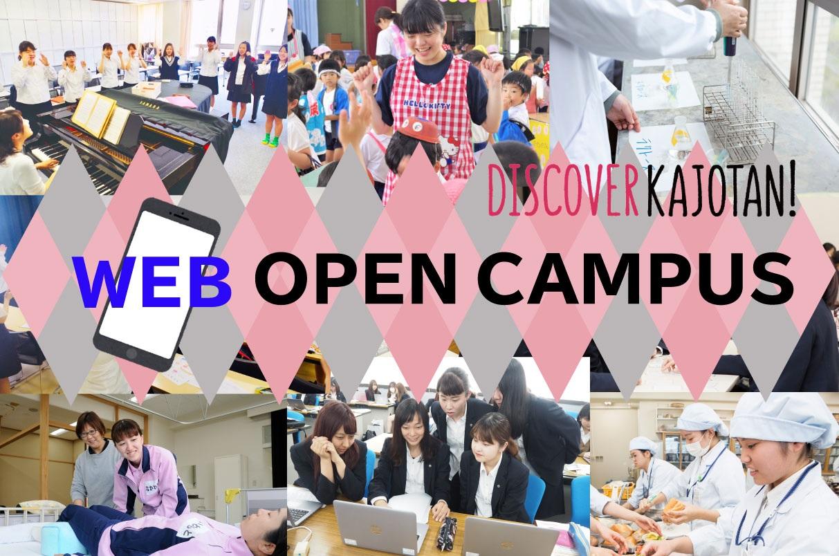 WEBオープンキャンパスページタイトル.jpg