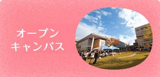 オープンキャンパス・進学相談会等