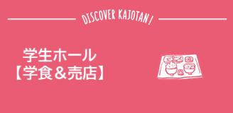 学生ホール【学食&売店】