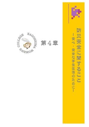 学生生活の手引き(2019)_第4章表紙.jpg