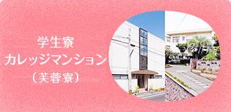 学生寮・カレッジマンション