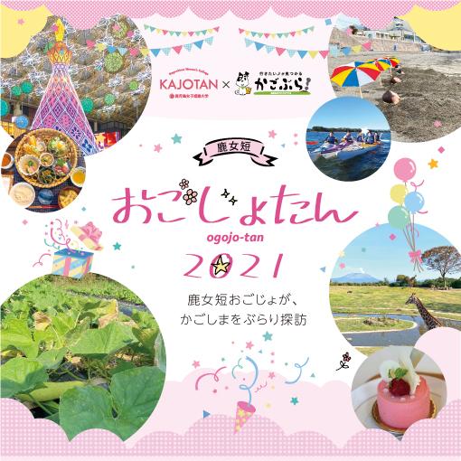 おごじょたん2021.jpg