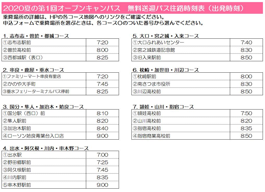 バス往路時刻表.png