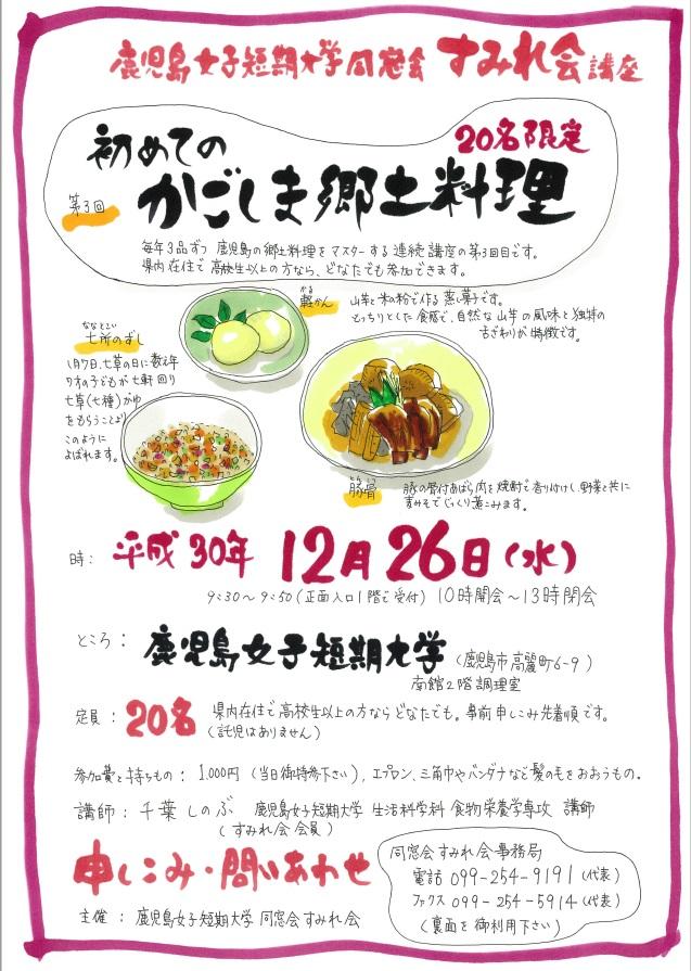 第3回 初めてのかごしま郷土料理.jpg