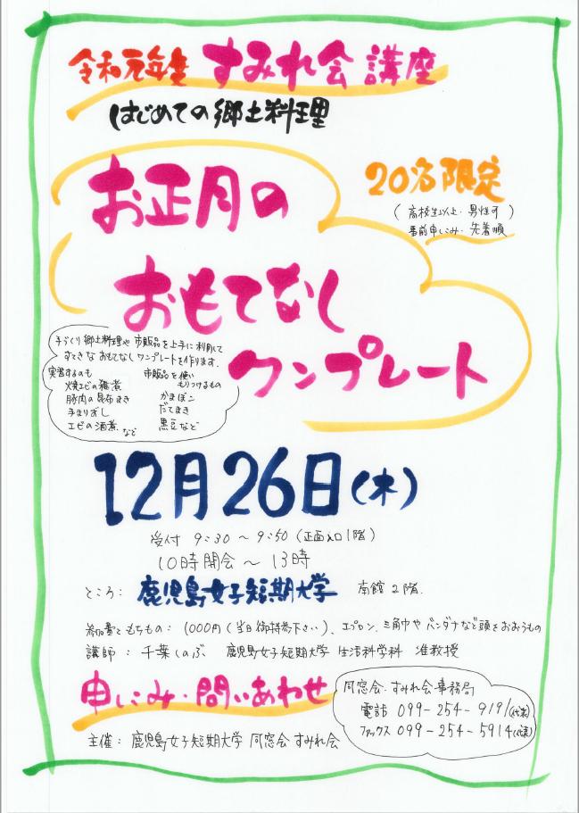 第4回すみれ会講座.png