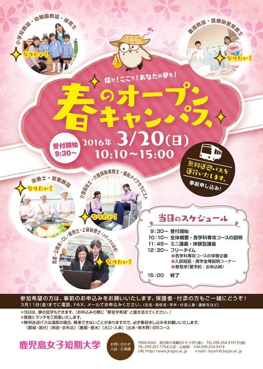 H.28_oc_spring_flyer.jpg