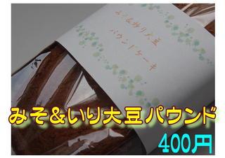 みそパウンド3.JPG