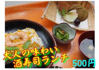 酒寿司3.JPG