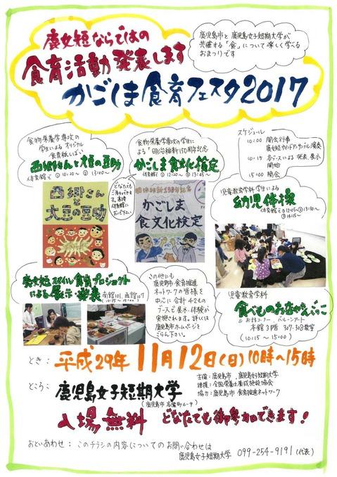 syokuikufesta2017kajotanver.jpg