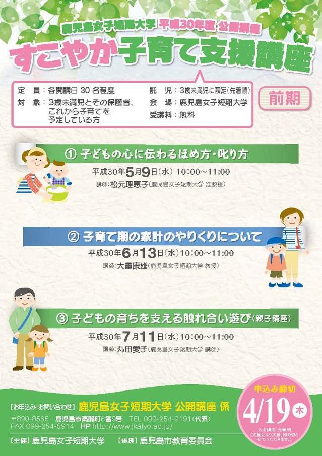 2018_Flyer_すこやか子育て(前期)_1.jpg