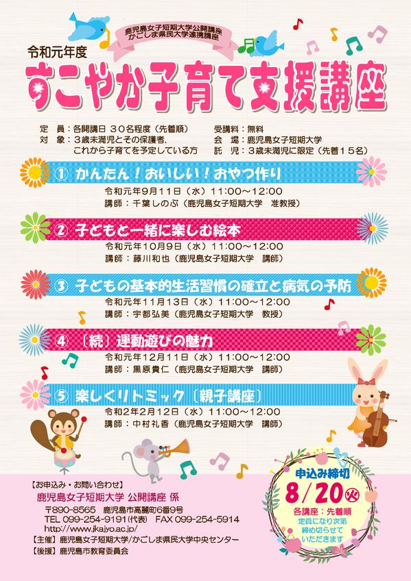 チラシ_すこやか_ページ1.png
