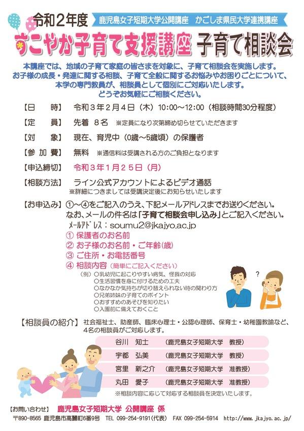 チラシ_すこやか子育て相談.jpg